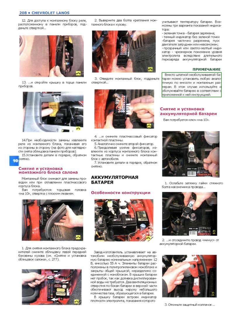 Шевроле ланос ремонт своими руками электрика 5