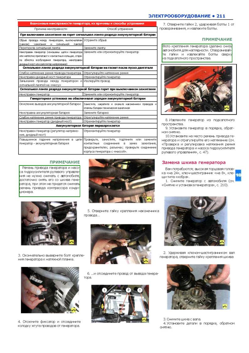 Шевроле ланос ремонт своими руками электрика 57