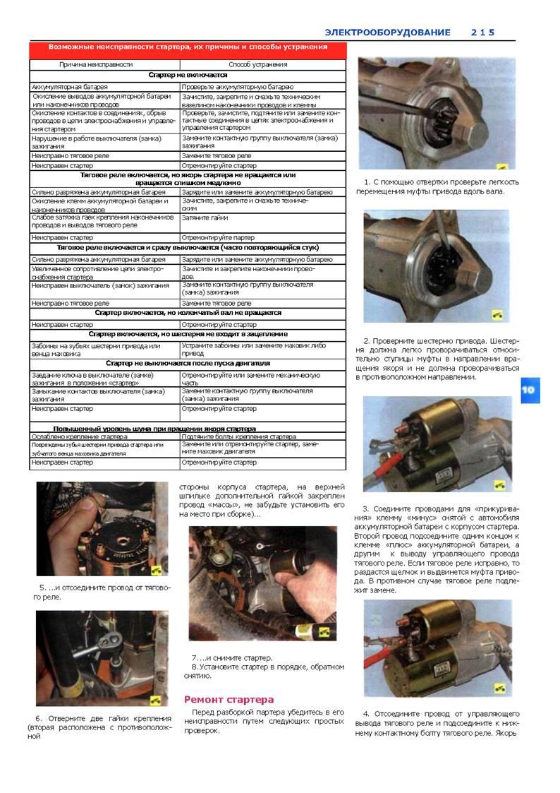 Шевроле ланос ремонт своими руками электрика 13