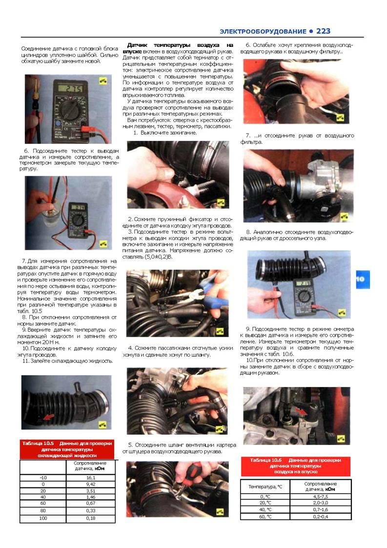Шевроле ланос ремонт своими руками электрика 35