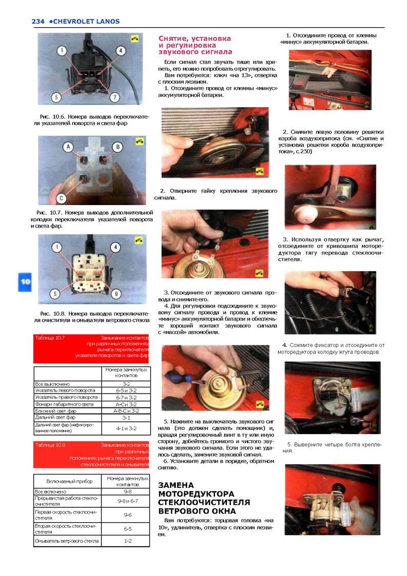 Шевроле ланос ремонт своими руками электрика 65