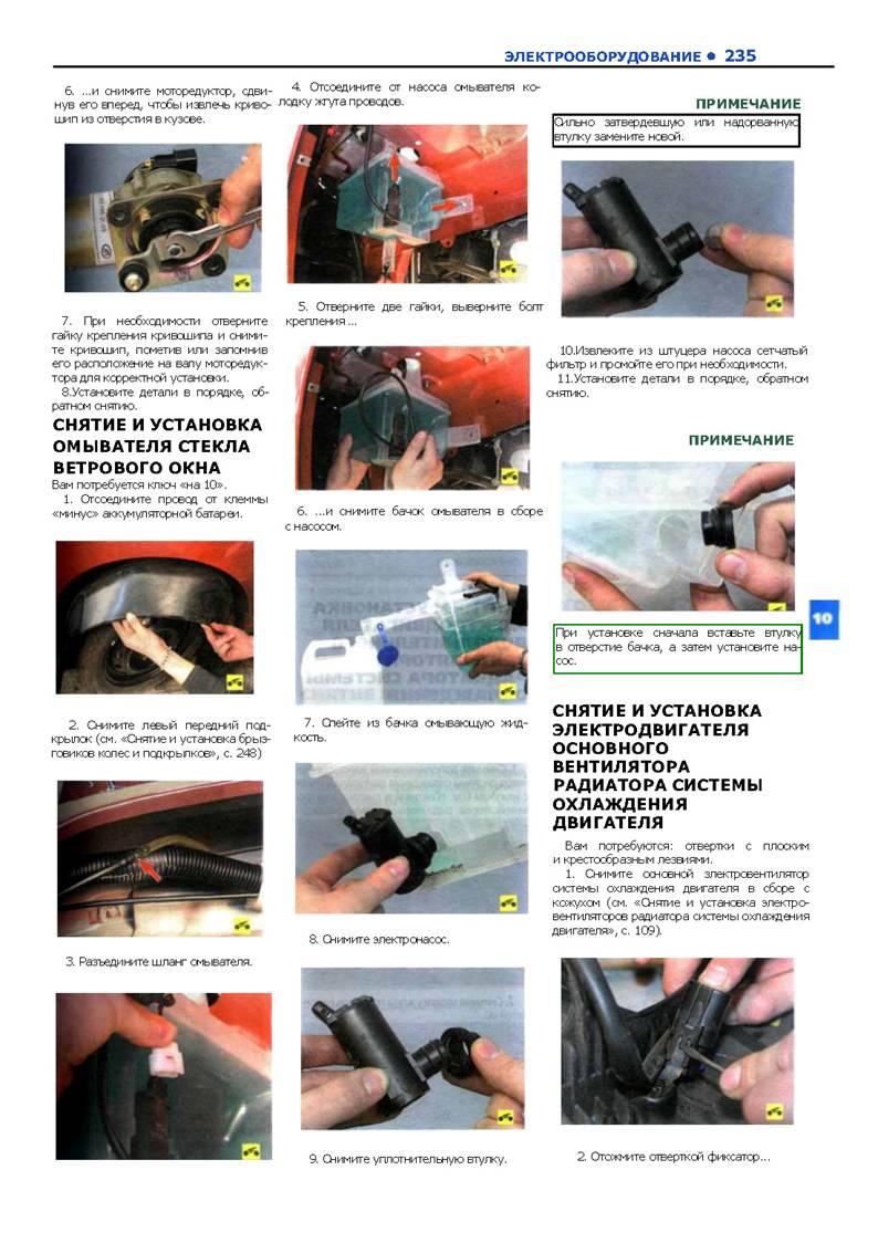 Шевроле ланос ремонт своими руками электрика 99